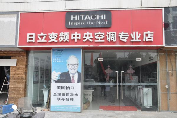 丹阳市传祺暖通工程有限公司
