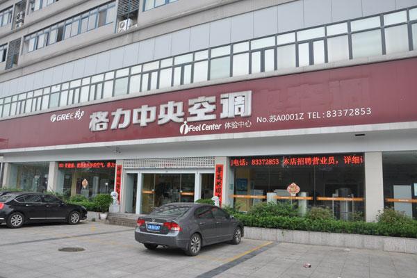 南京科纳暖通工程有限公司
