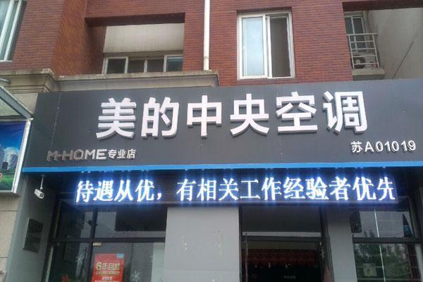 南京奥信冷暖设备有限公司