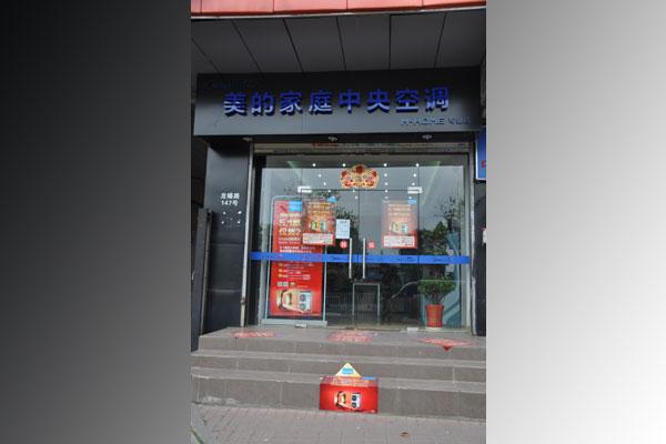 南京首永电器有限责任公司