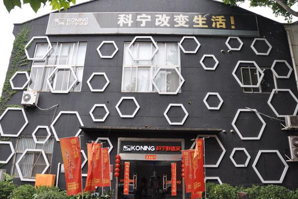 江苏科宁舒适家居系统集成有限责任公司