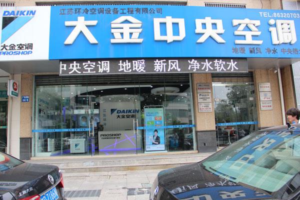 江苏环冷空调设备工程有限公司