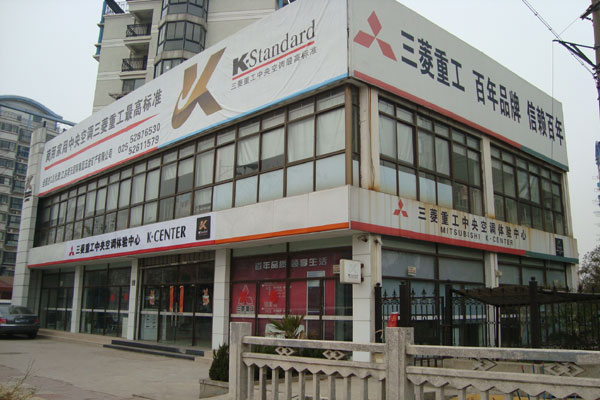 江苏省五矿电器设备有限公司