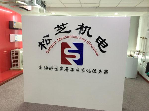 苏州松芝机电工程有限公司