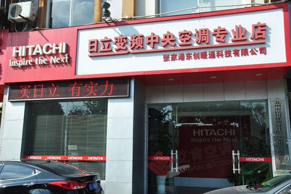 张家港东创暖通科技有限公司