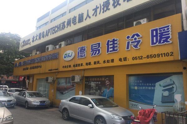 苏州德易佳冷暖设备工程有限公司