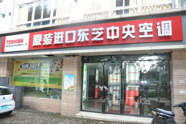 镇江市协创冷暖设备有限公司(镇江店)