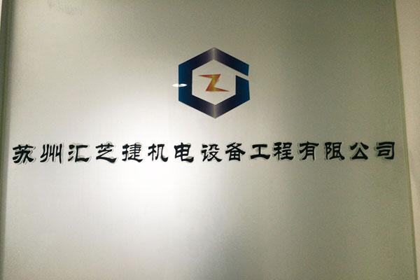 苏州汇芝捷机电设备工程有限公司