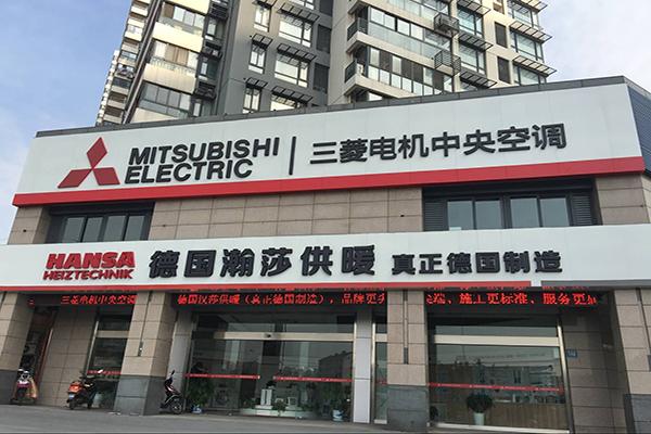 江苏宝益工程设备有限公司三菱电机中央空调万达店