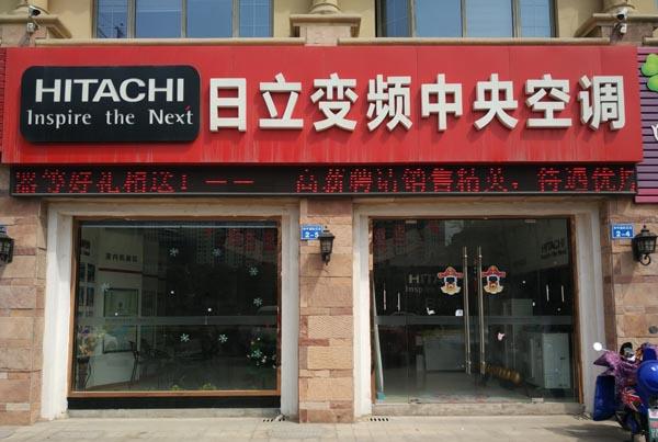 常州鹏辉暖通设备工程有限公司