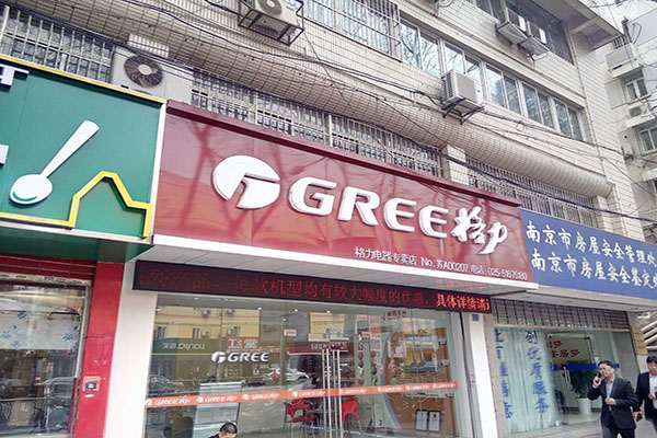 南京创好家制冷设备有限公司(华侨路店)