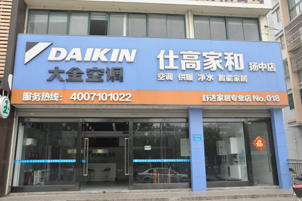 南京仕高建筑设备工程有限公司扬中分公司