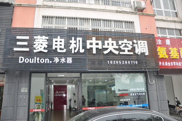 扬中市永乐电器设备有限公司