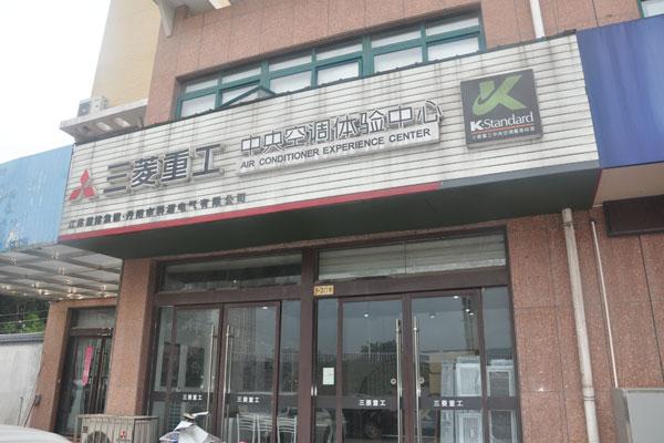 三菱重工空调系统(丹阳科源电气)有限公司