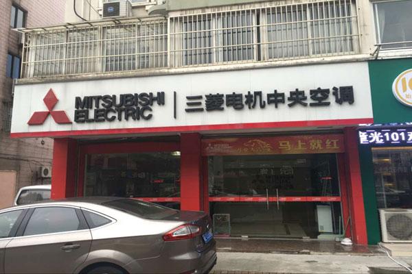 张家港市华泉空调设备有限公司