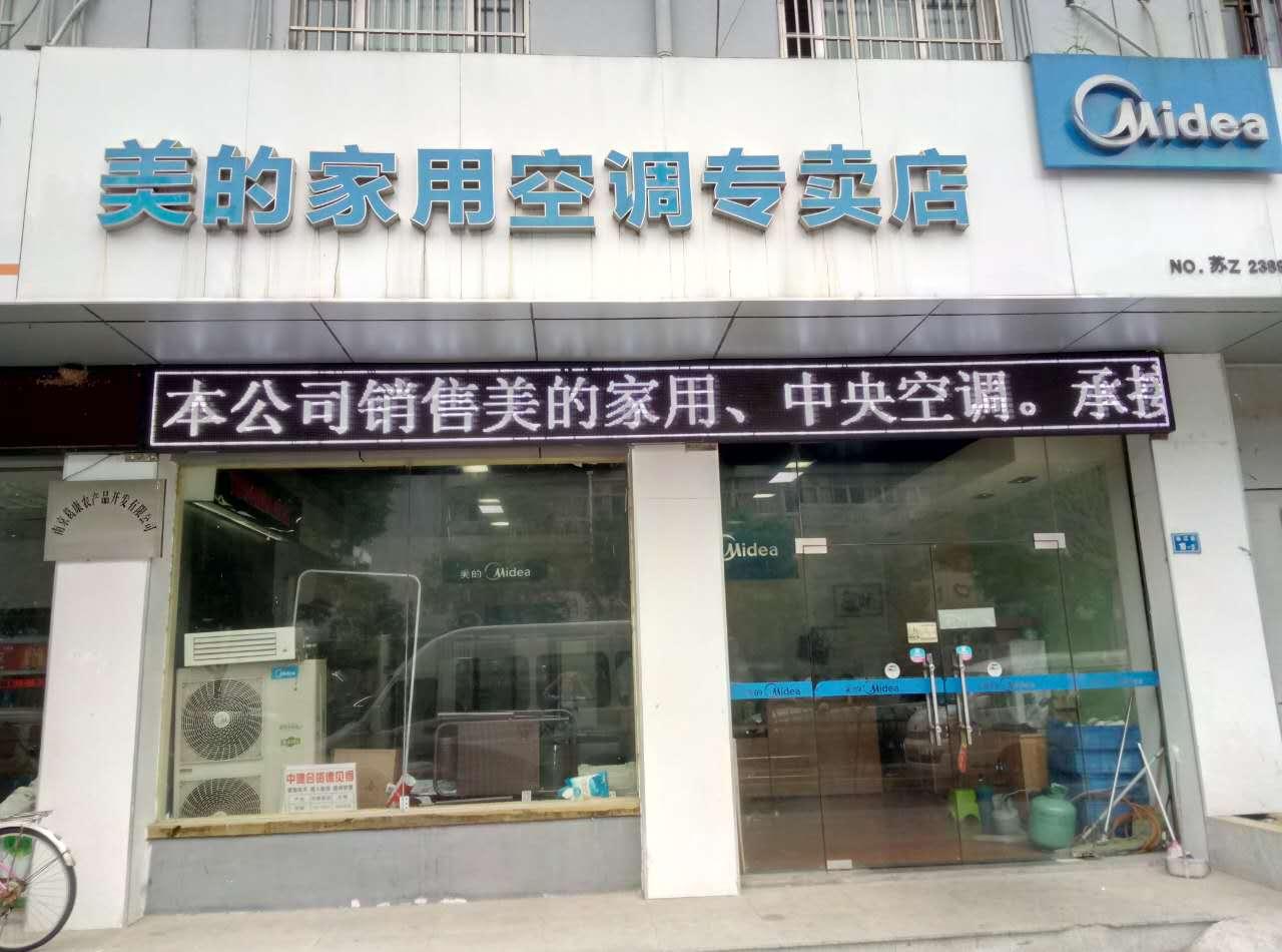 南京美攀电器有限公司