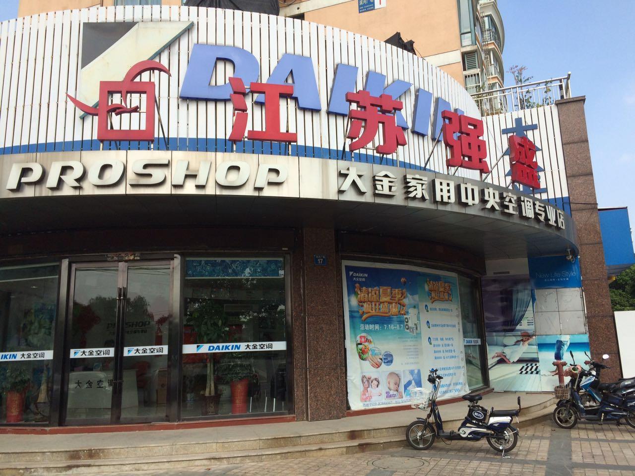 江苏强盛机电设备有限公司